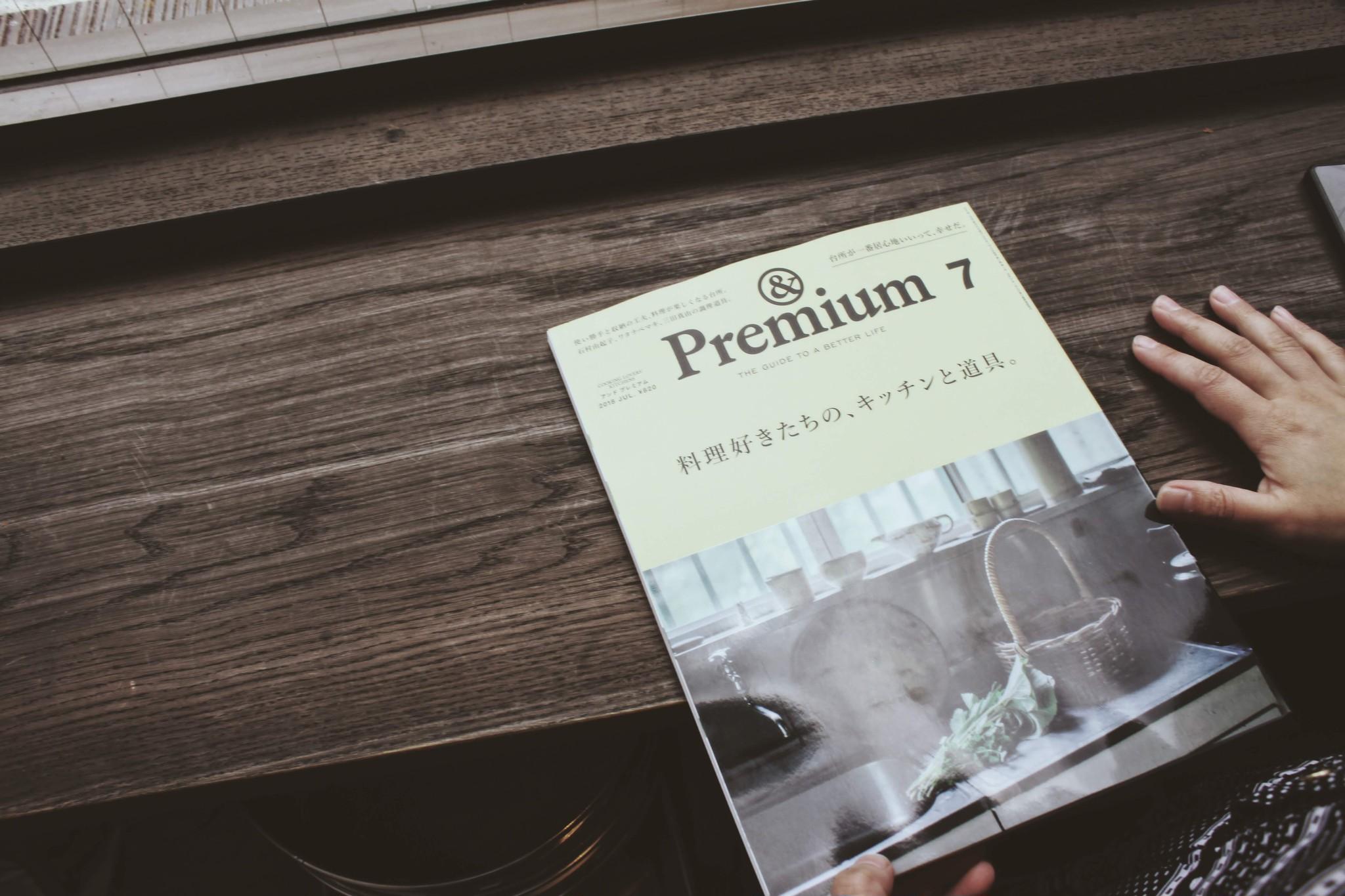 『&Premium』に掲載いただきました。大山崎特集ページです!