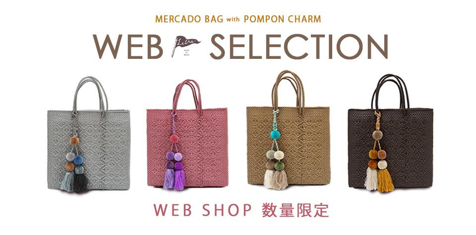【WEB SELECTION】大人気ポンポンチャーム&メルカドバッグセット♩