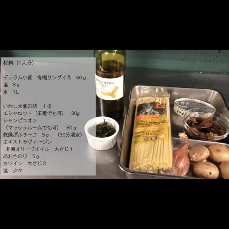 ape × Girolomoni レシピ42 鰯とあおさのりシャンピニオンのソースリングイネ