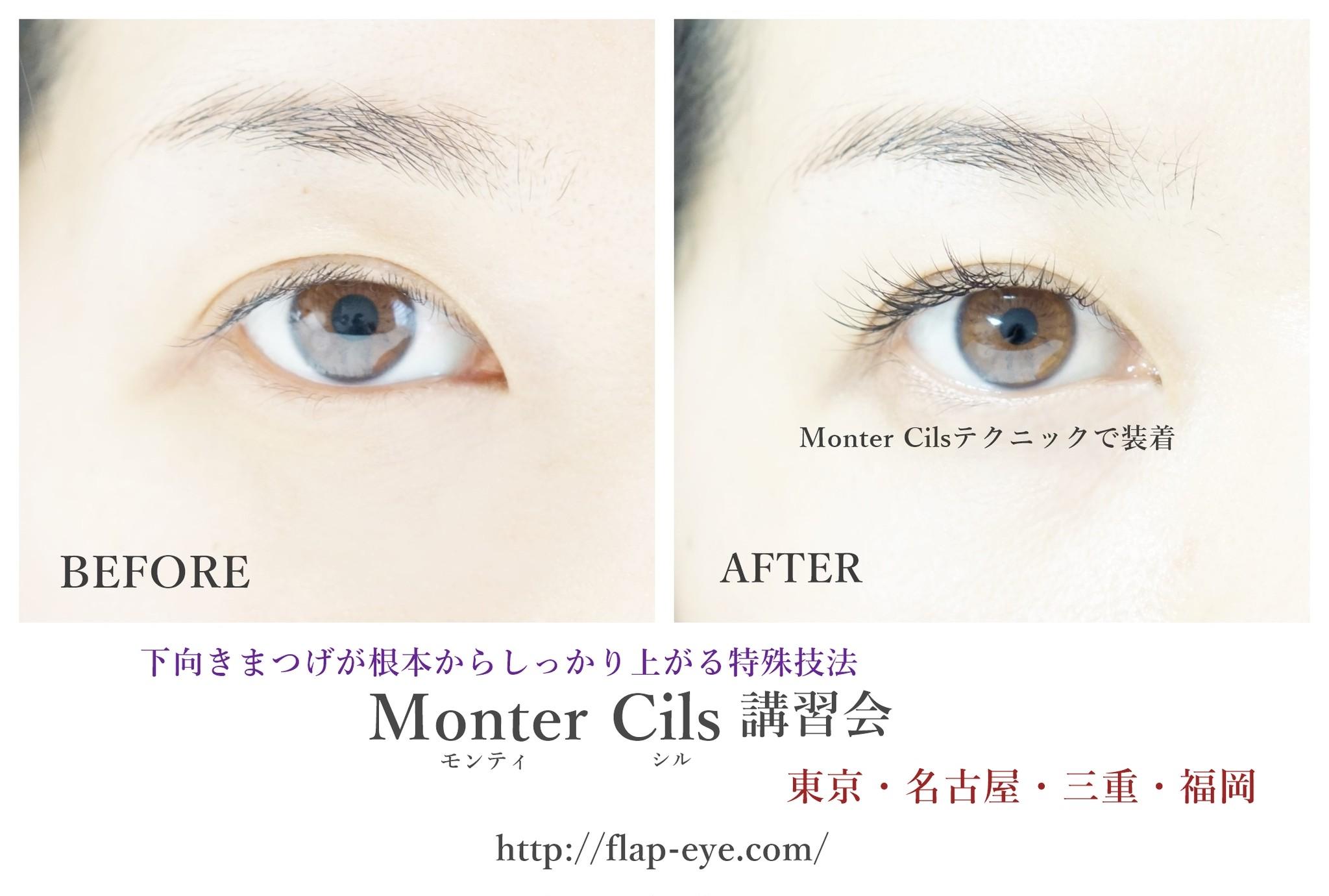Monter Cils東京2月20日 残り1枠!