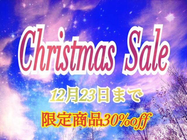 クリスマスセール開催中12月23日まで!