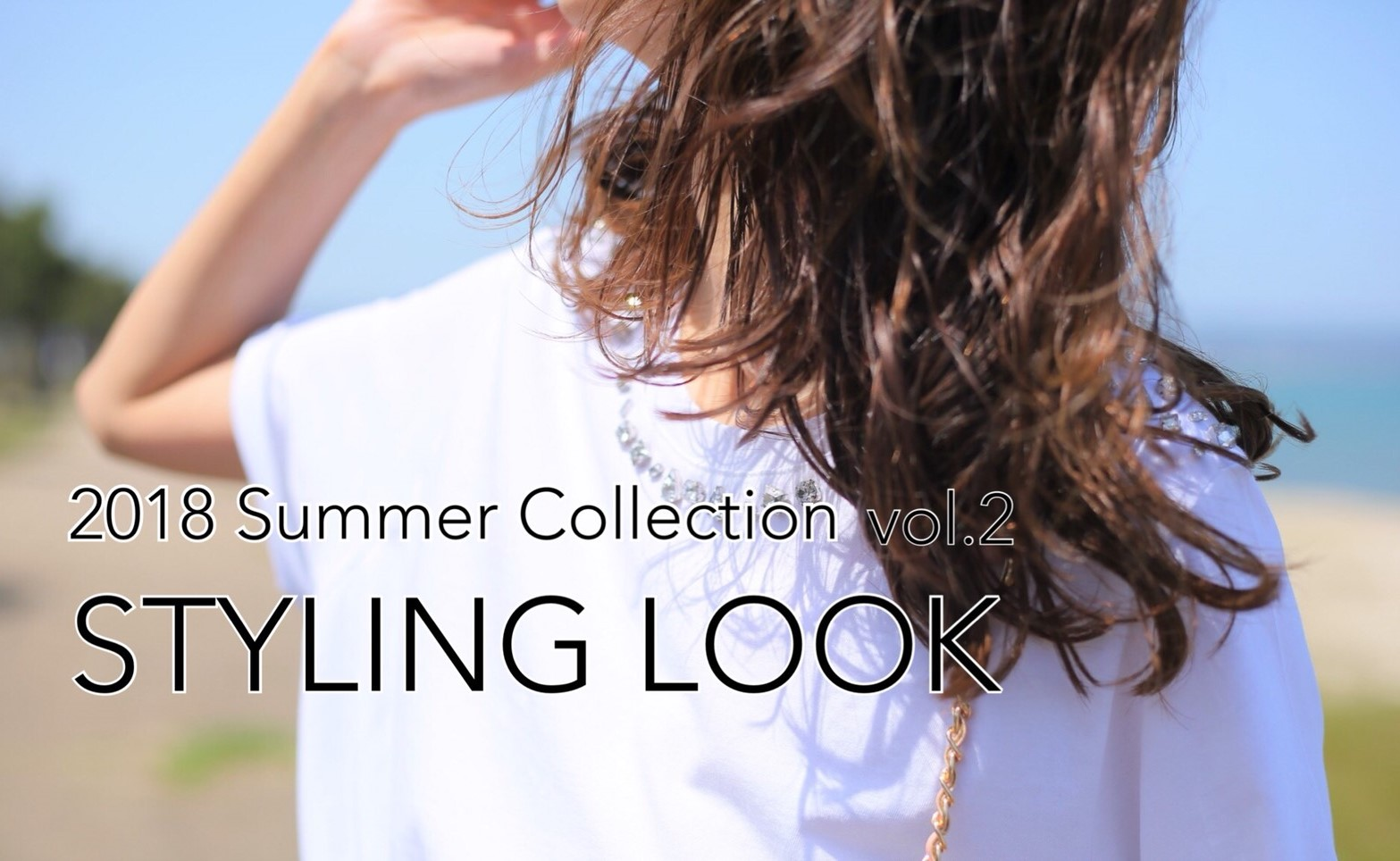 2018 SUMMER COLLECTION VOL.2 STYLING LOOK