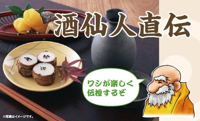 10/9無料モニター募集「和酒とそれにあうお料理」