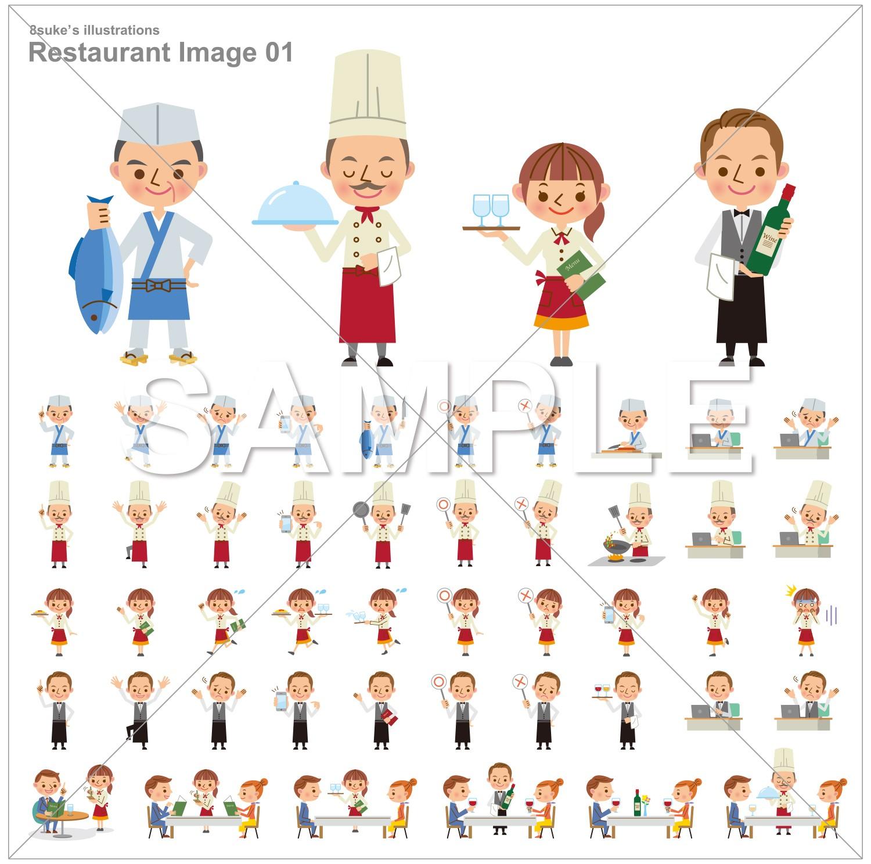 イラスト素材:飲食店スタッフ(4人)のポーズセット50点、販売開始!