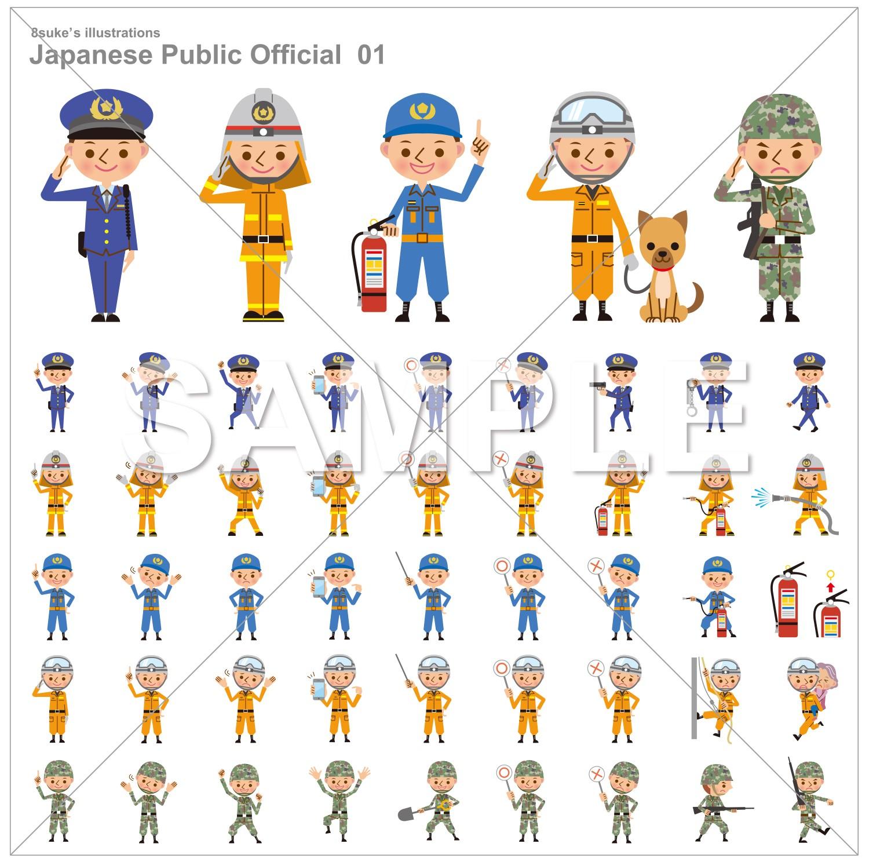 イラスト素材:日本の治安を守る公務員(警察官・消防士・自衛官)のポーズ50点セット販売開始!