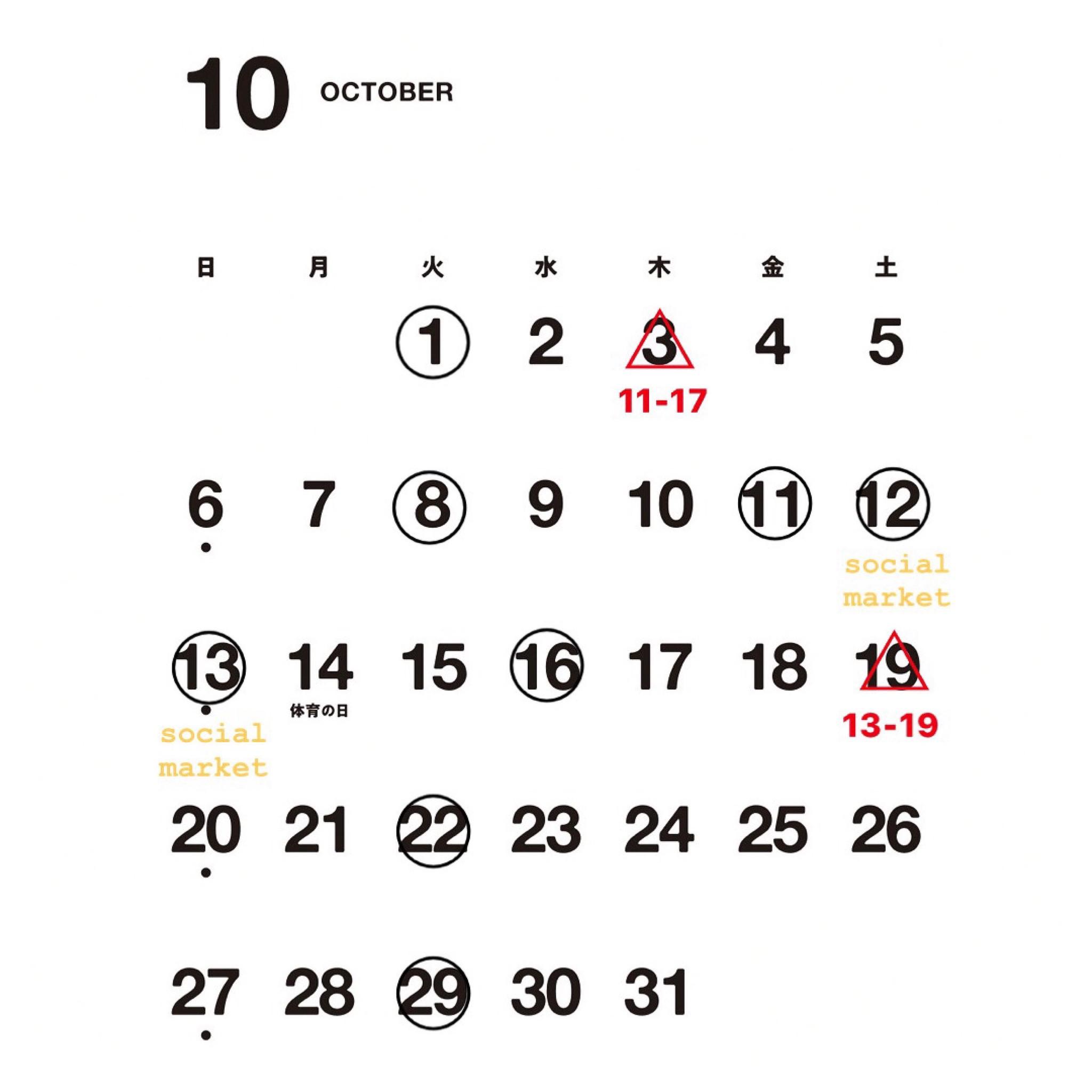 - 10月のおしらせ -