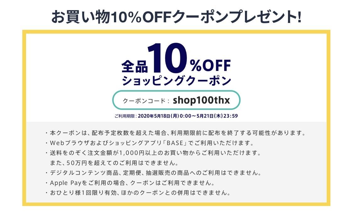 10%OFFクーポン配布スタート!