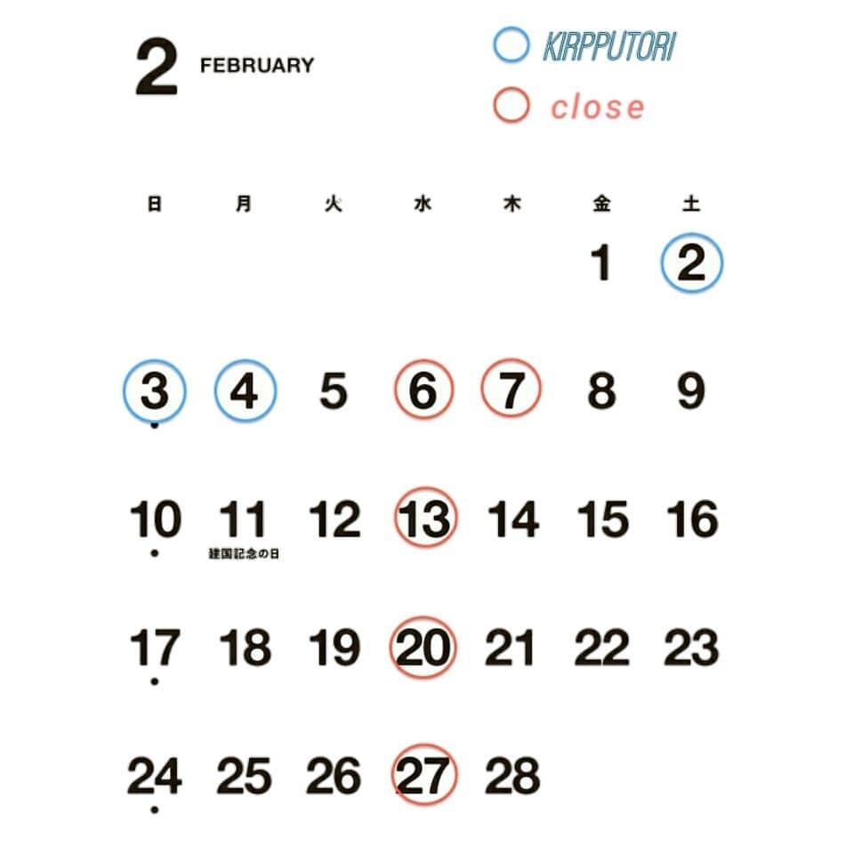 - 2月のお知らせ -