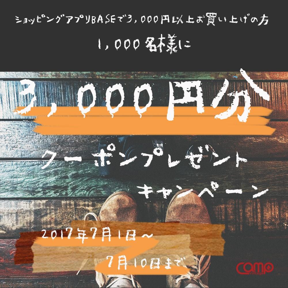 BASE限定:3,000円割引クーポンプレゼントキャンペーン開催!