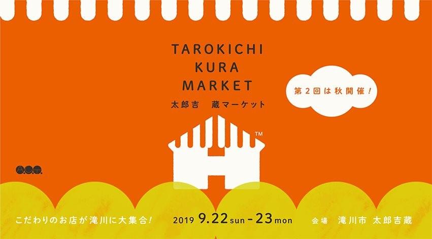 太郎吉 蔵マーケット出展のお知らせ<9月22日(日)のみの出展>