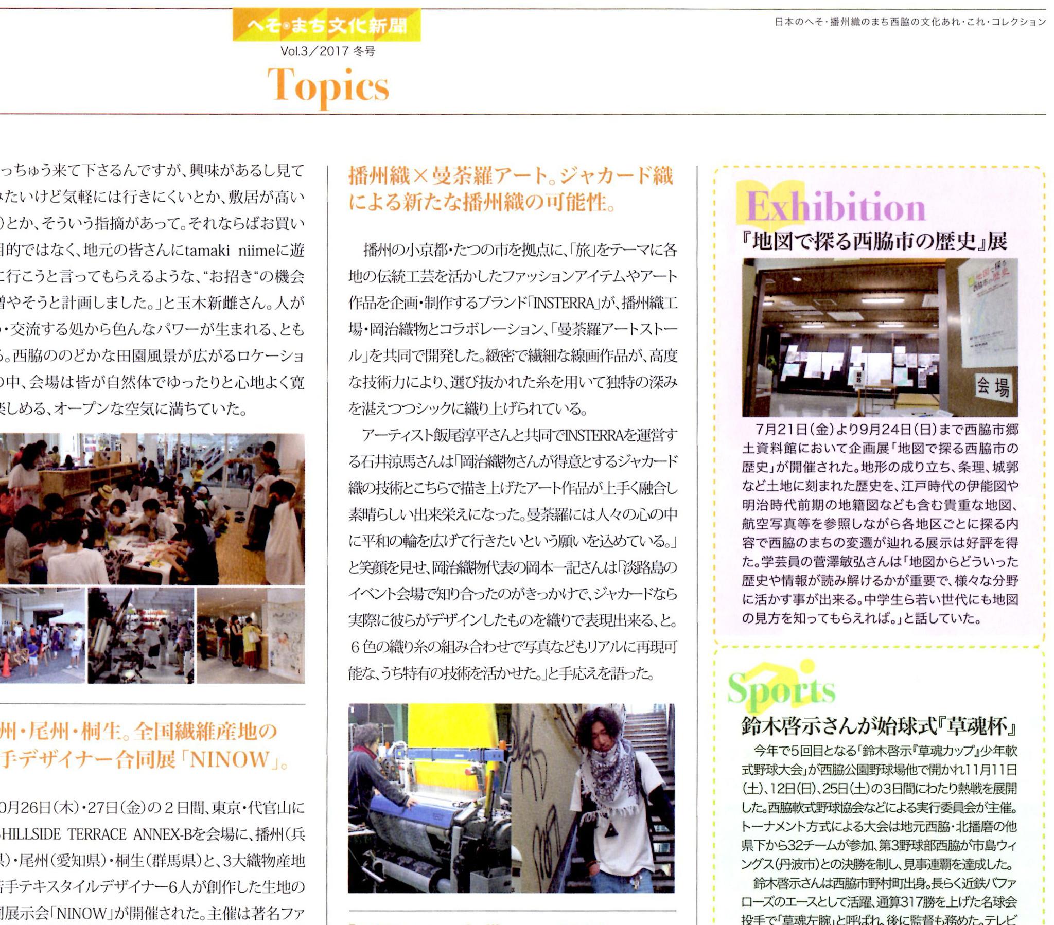 兵庫県西脇市の地域情報紙「へそまち文化新聞」に、播州織の曼荼羅アートストールが掲載!