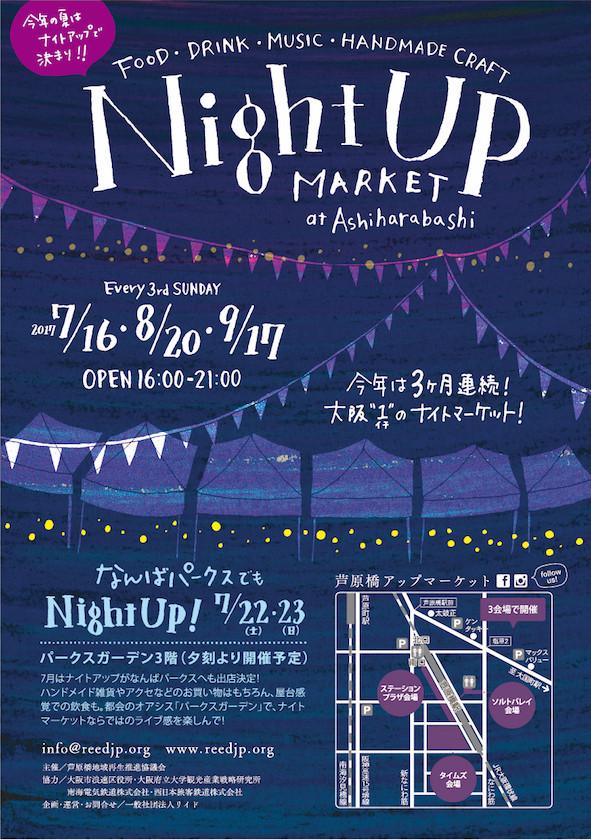 芦原橋アップマーケットに出店決定!〈7月16日(日)AUMナイトマーケット〉