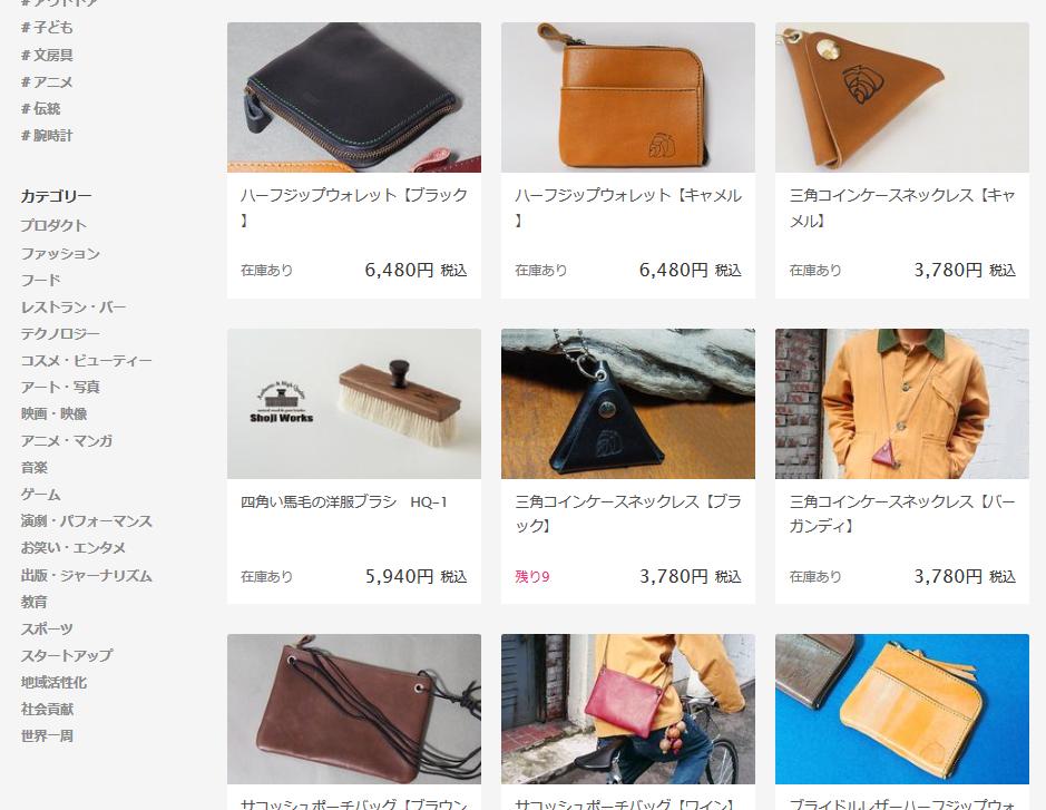 Makuakeストアにて、たつのレザー×INSTERRAプロジェクトのアイテム販売開始!