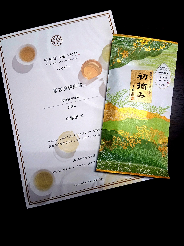 「日本茶AWARD2019」で審査員奨励賞を受賞しました