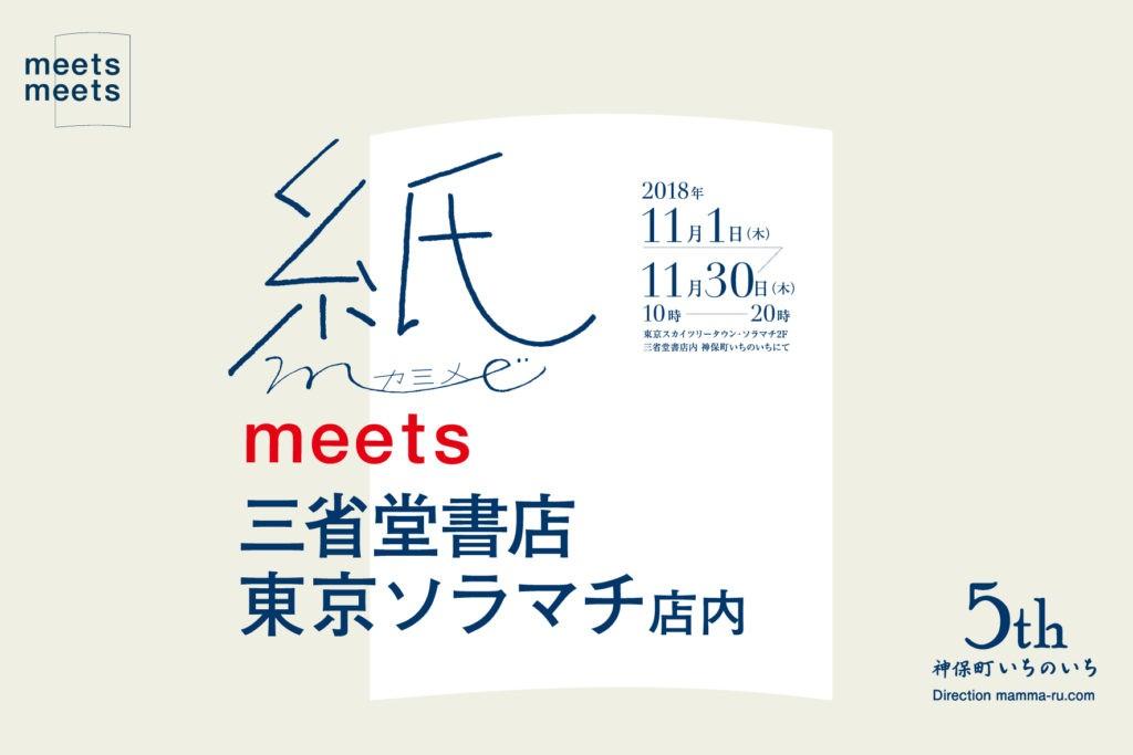 神保町いちのいち5周年企画「meetsmeets」出店のお知らせ