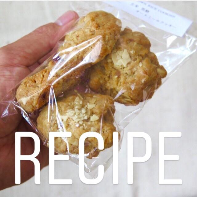 リクエストにお応えして「米粉とオートミールのクッキー」レシピ公開