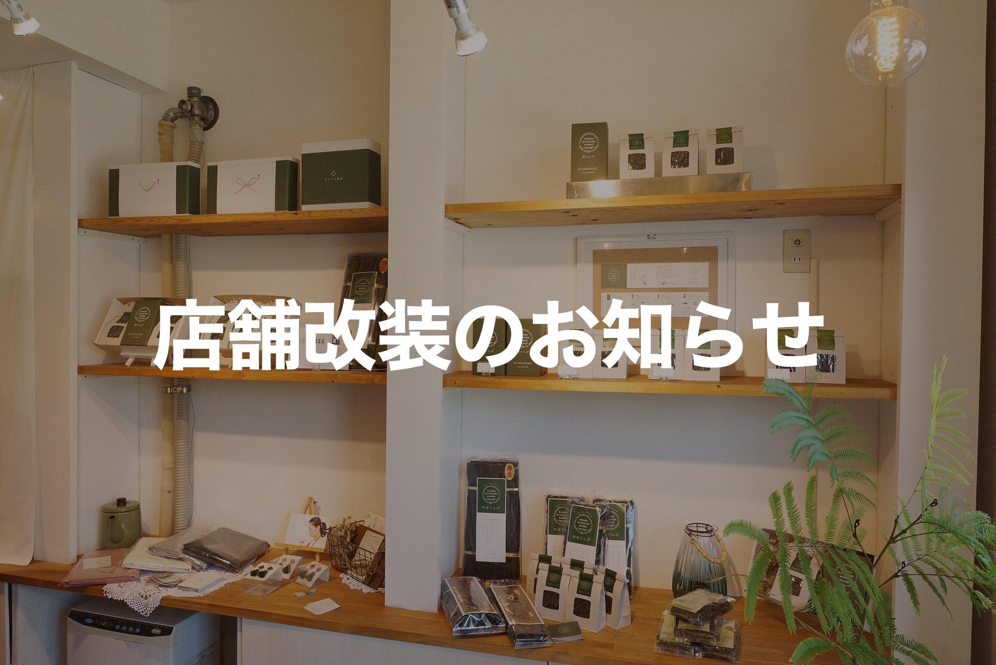 実店舗営業日について【店舗改装のお知らせ】
