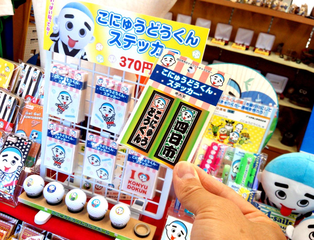 こにゅうどうくんステッカー一番人気は!?