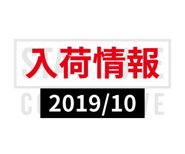 【入荷情報】2019年10月の入荷情報 (10/31 更新)