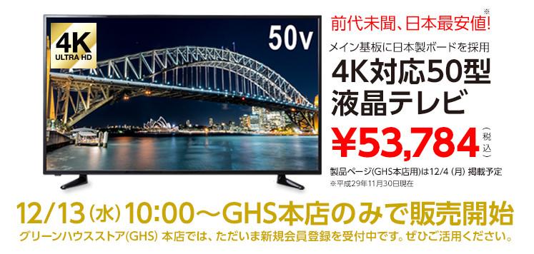 いよいよ明日、4K対応50型液晶テレビ発売!
