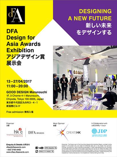 24° Studioアジアデザイン賞展示会で出品