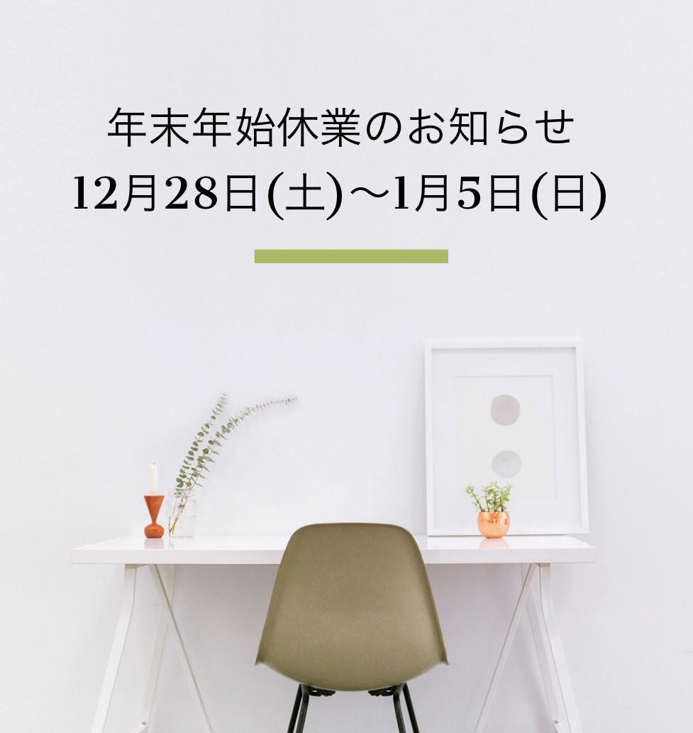 【Information】年末年始休業のお知らせ