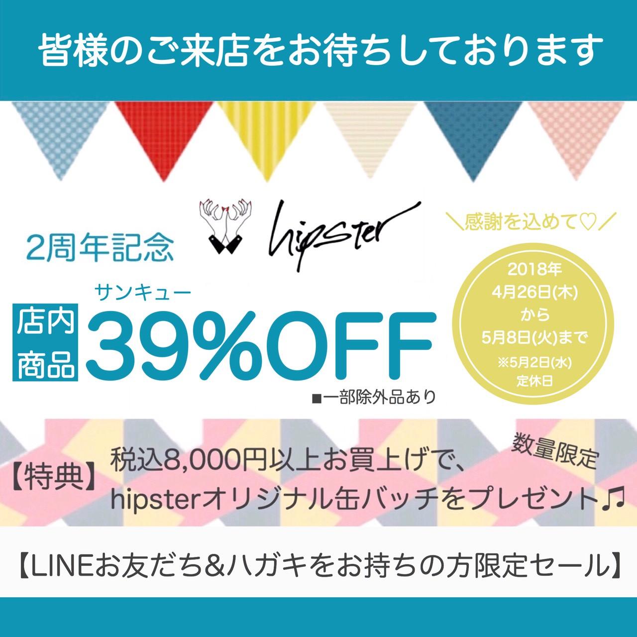 ★hipster 二周年イベント対象アイテム紹介★