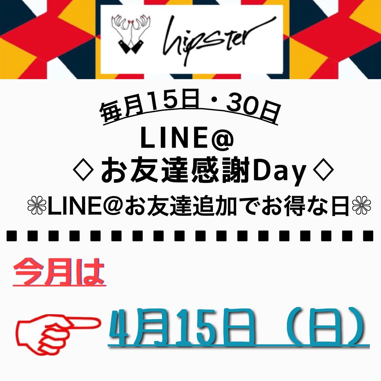 4月15日LINEお友達感謝デー&オンラインお得なお知らせ