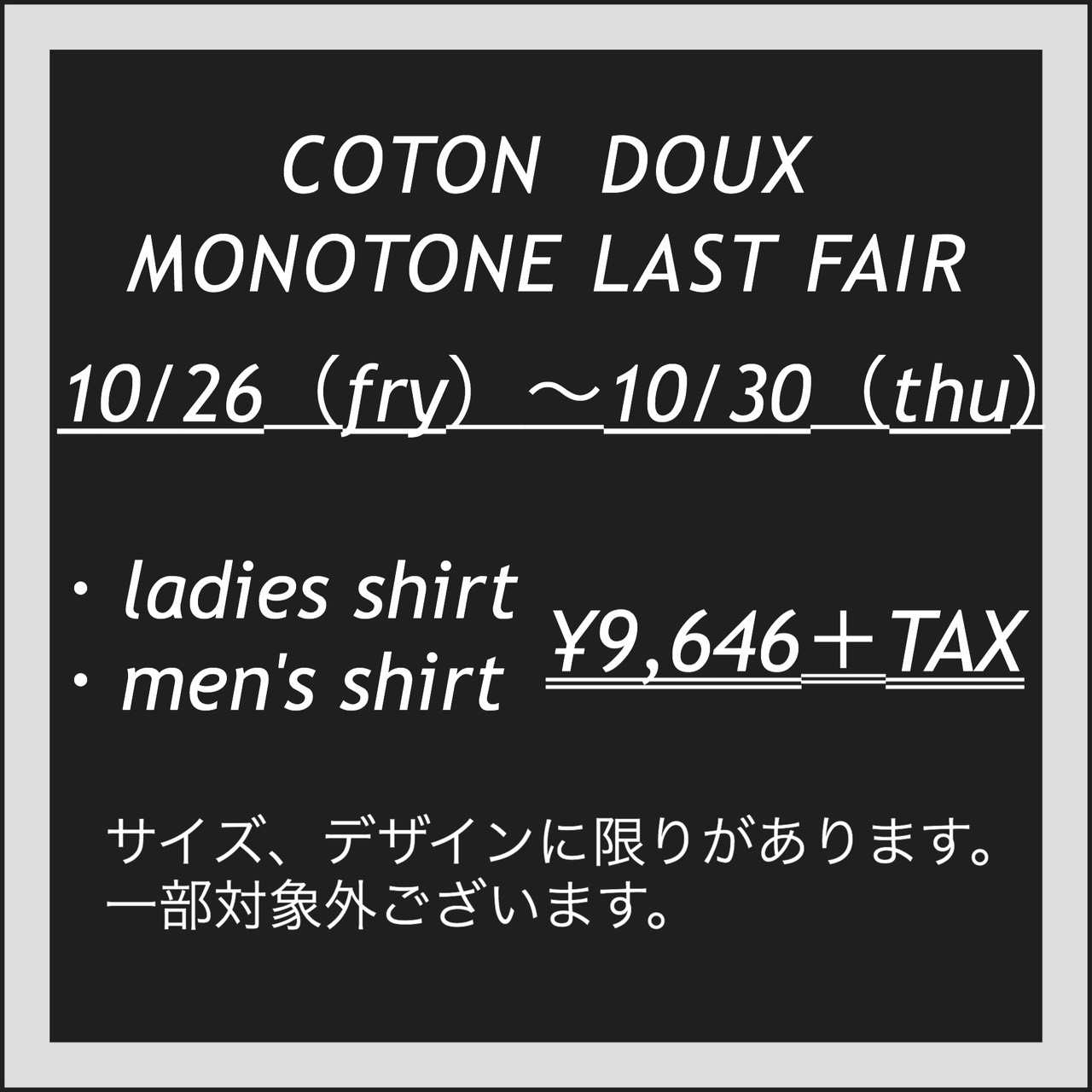 COTON DOUX 2018AW コレクション オススメ紹介!!