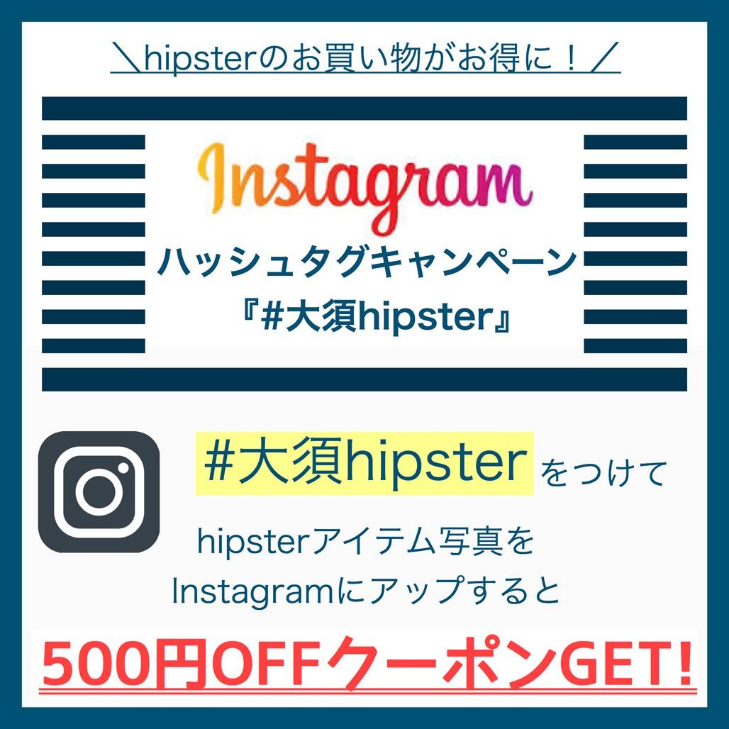 #ハッシュタグ付きの投稿で500円オフクーポンプレゼント!!続いていますよ~!!