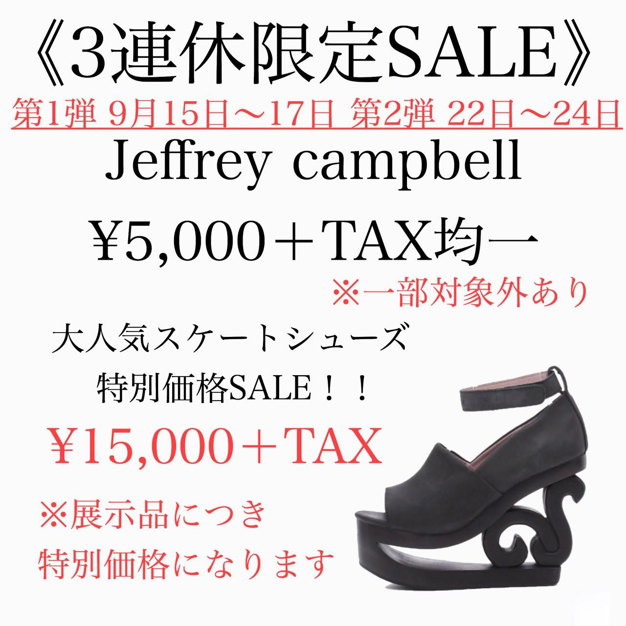3連休特別セール!Jeffrey campbell(ジェフリーキャンベル)が¥〇〇〇〇均一!?