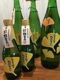 <<季節商品>>秋の日本酒が届きました。