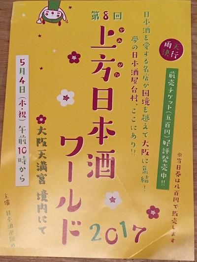 大阪でも人気の日本酒 杉錦!