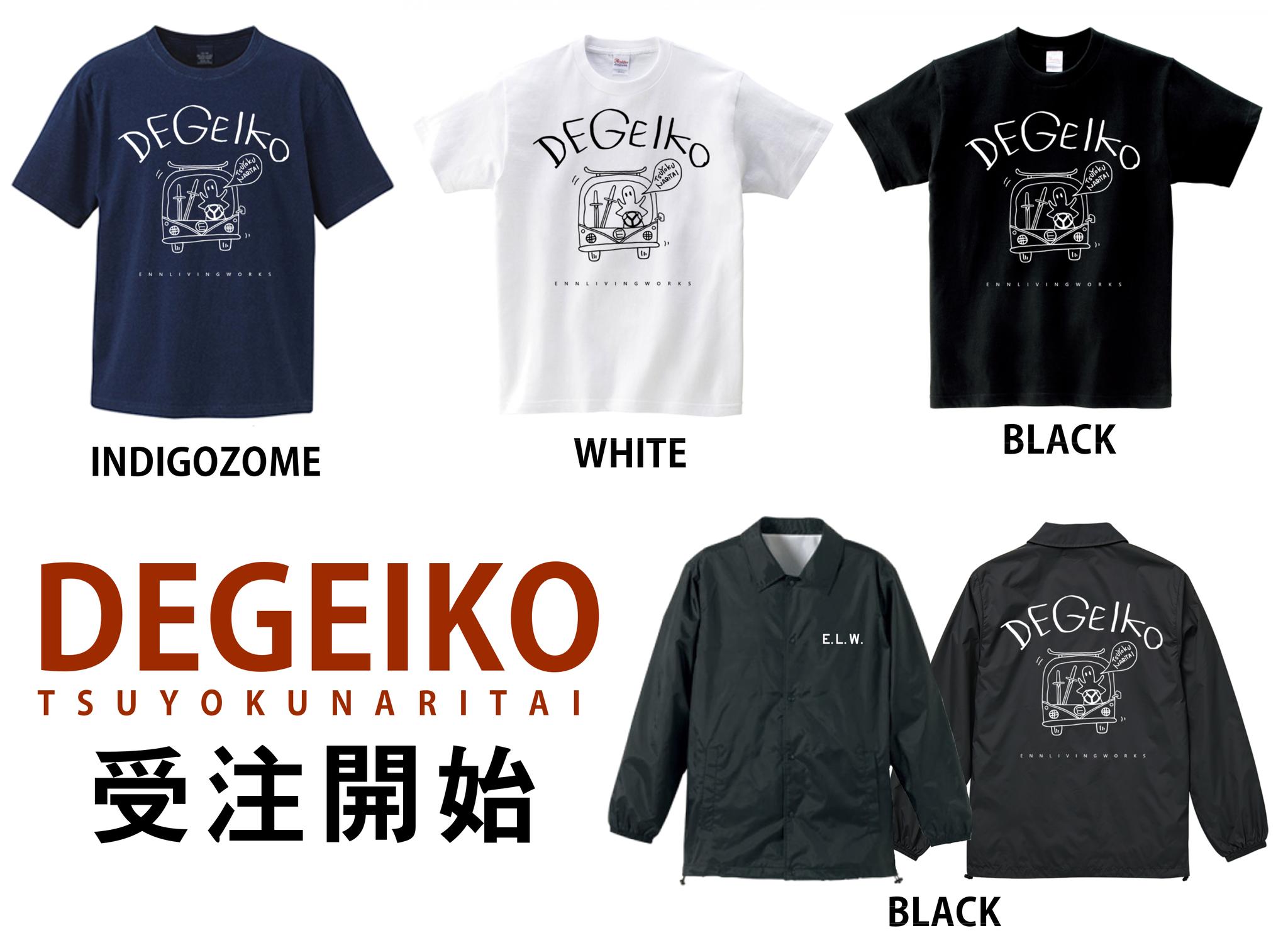 DEGEIKO(出稽古)Tシャツ受注開始!