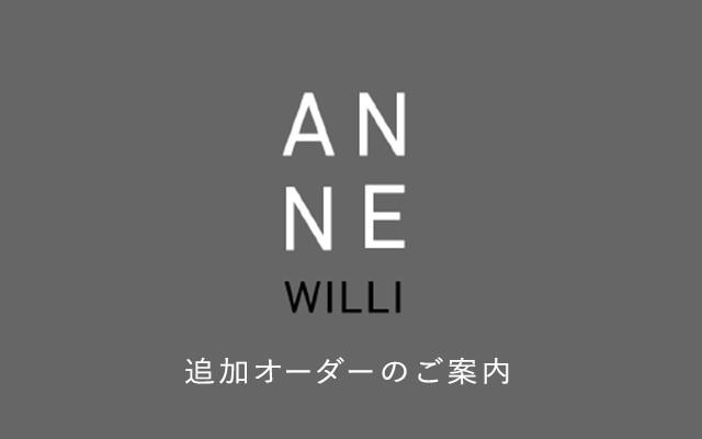 ANNE WILLI 19SS 追加オーダーのご案内