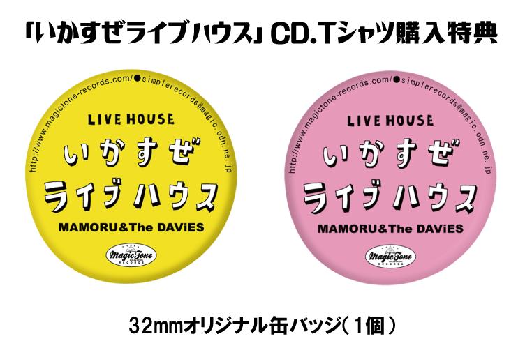 「いかすぜライブハウス」CD・Tシャツ購入特典