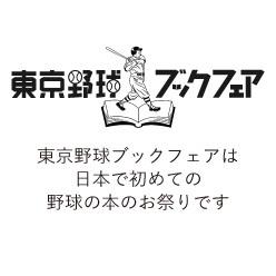 今年も東京でお会いしましょう。