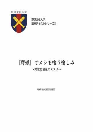 東京野球ブックフェアに向けて新刊を準備中です