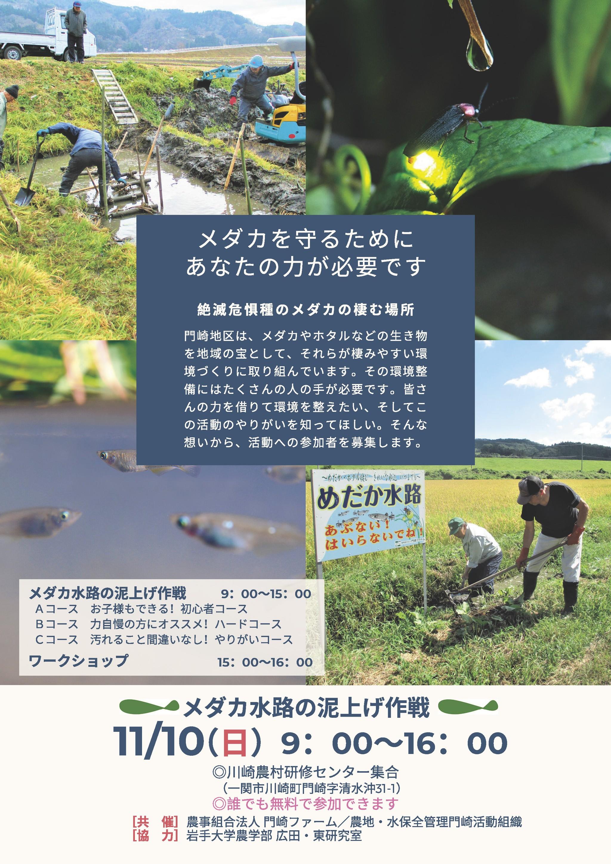 「メダカ水路の泥上げ作戦」参加者大募集!