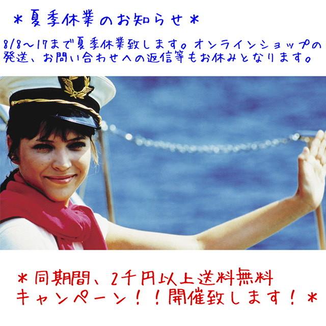 *終了しました!ありがとうございました!→夏季休業期間&2千円以上送料無料フェア開催!のお知らせ