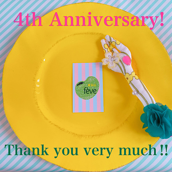 4th anniversary!!Thank you クーポンお使いください〜
