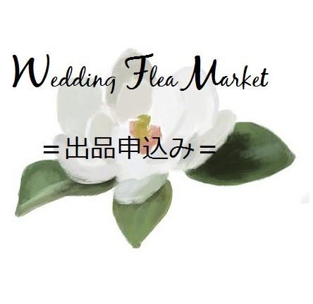 【出品者募集中】ウェディングフリーマーケット