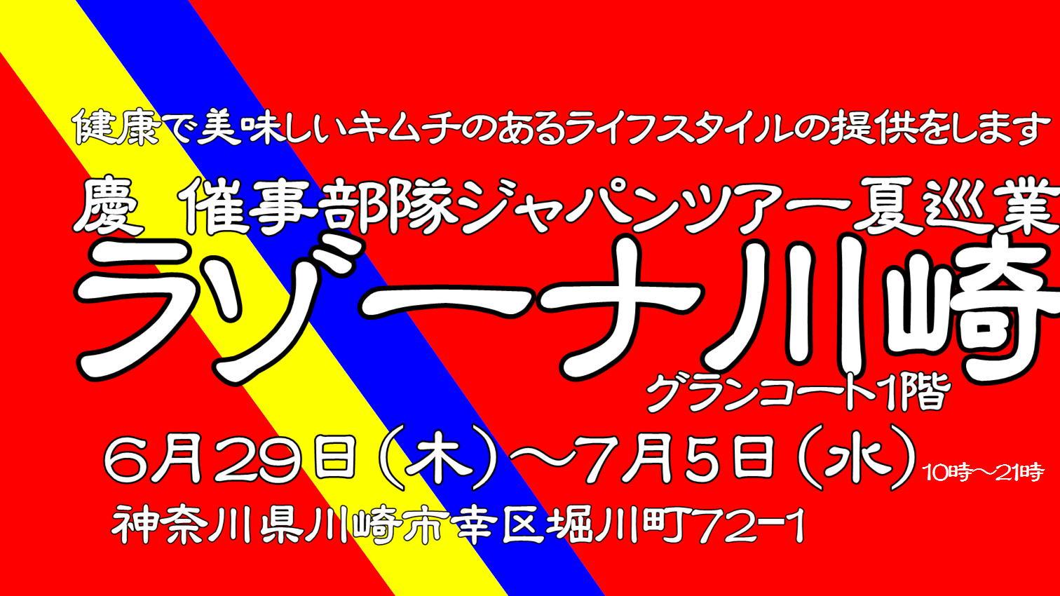 ラゾーナ川崎プラザ1階 グランコート特別販売会