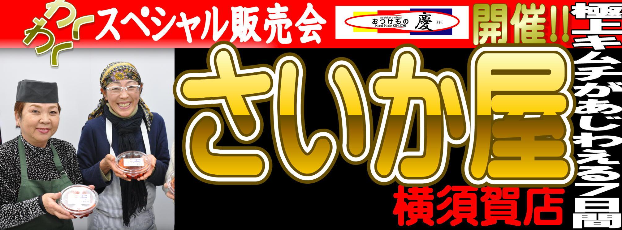 慶催事部隊ジャパンツアー@さいか屋横須賀店4階
