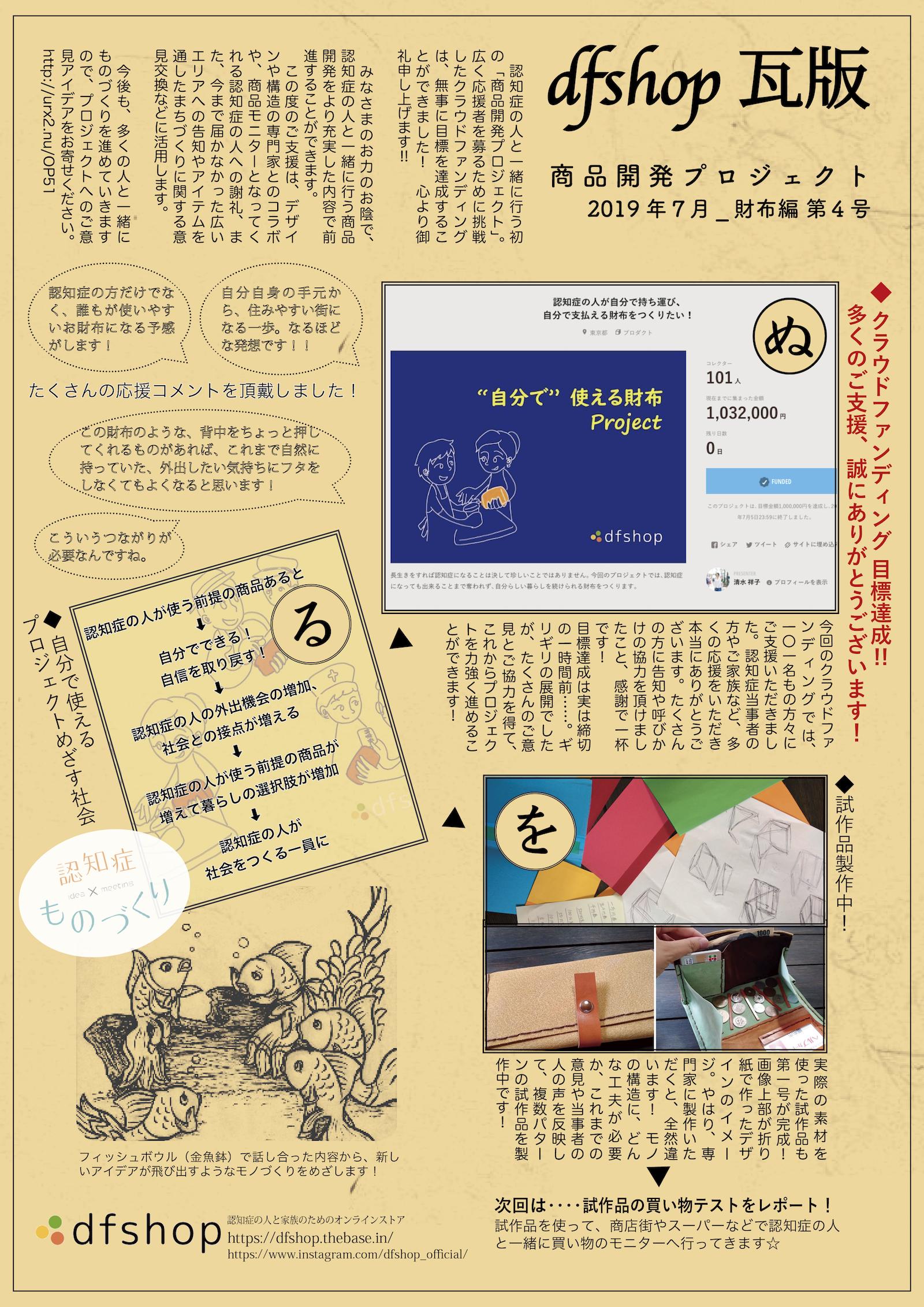 dfshop 瓦版 04号 - クラウドファンディング 達成御礼!!-