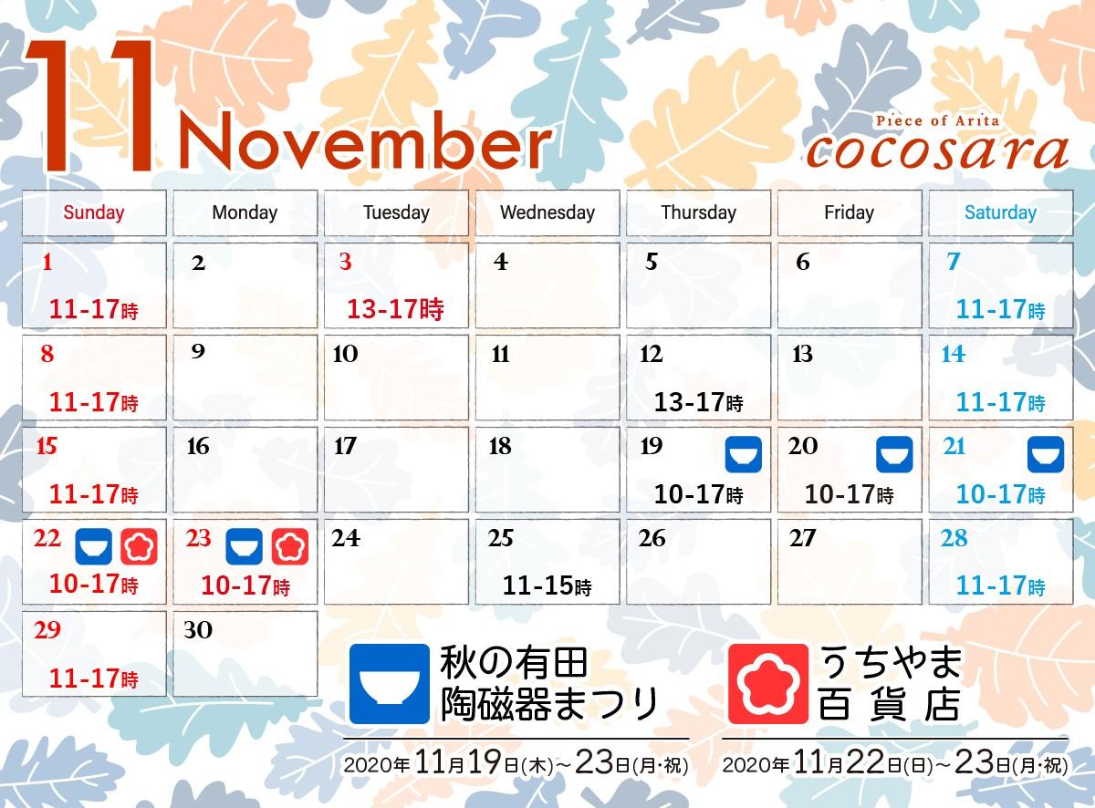 営業日のお知らせ(11月)