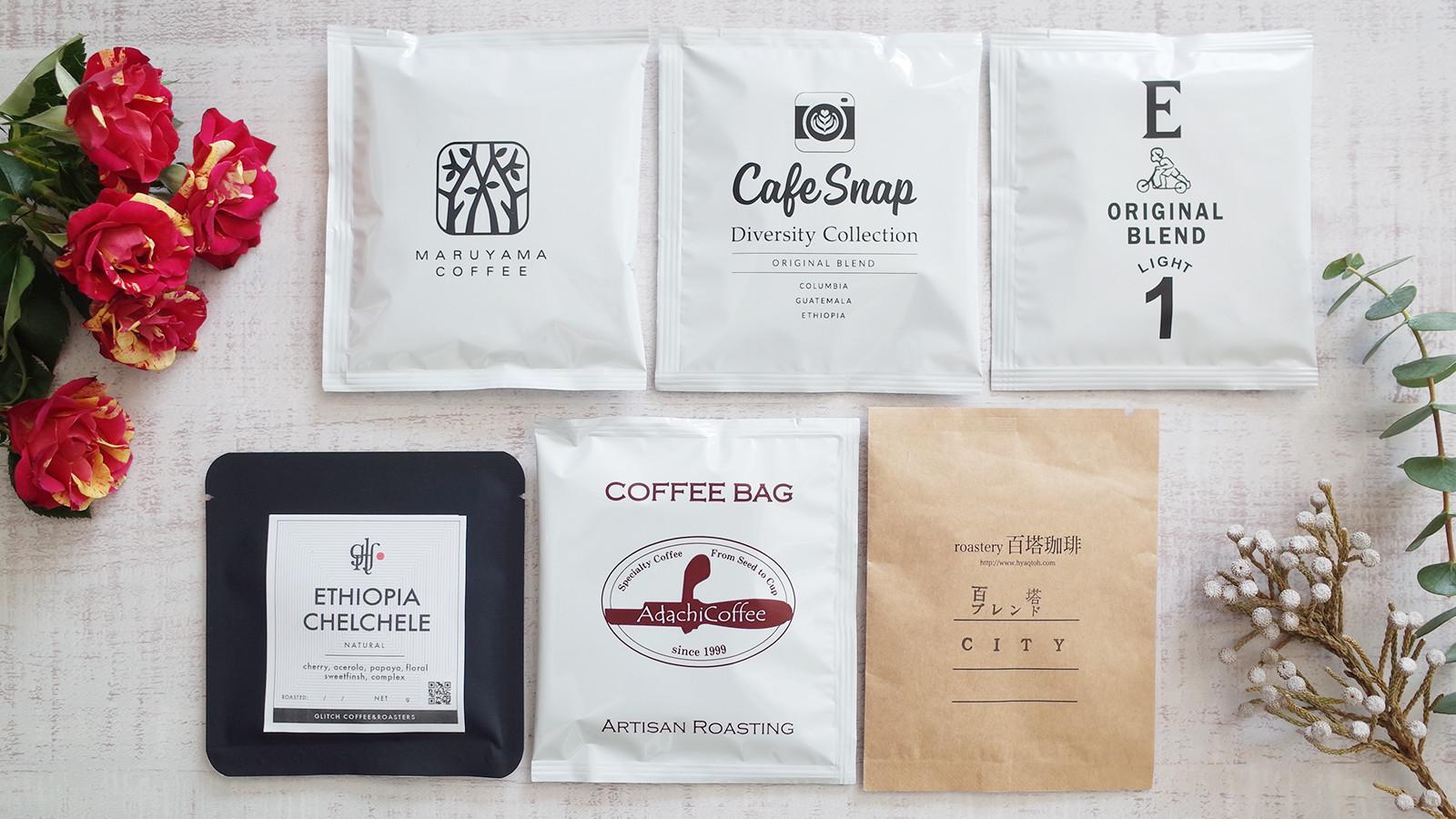 クリスマスギフトや自分ご褒美に♪ 豪華コーヒー店×6のドリップバッグセット発売!