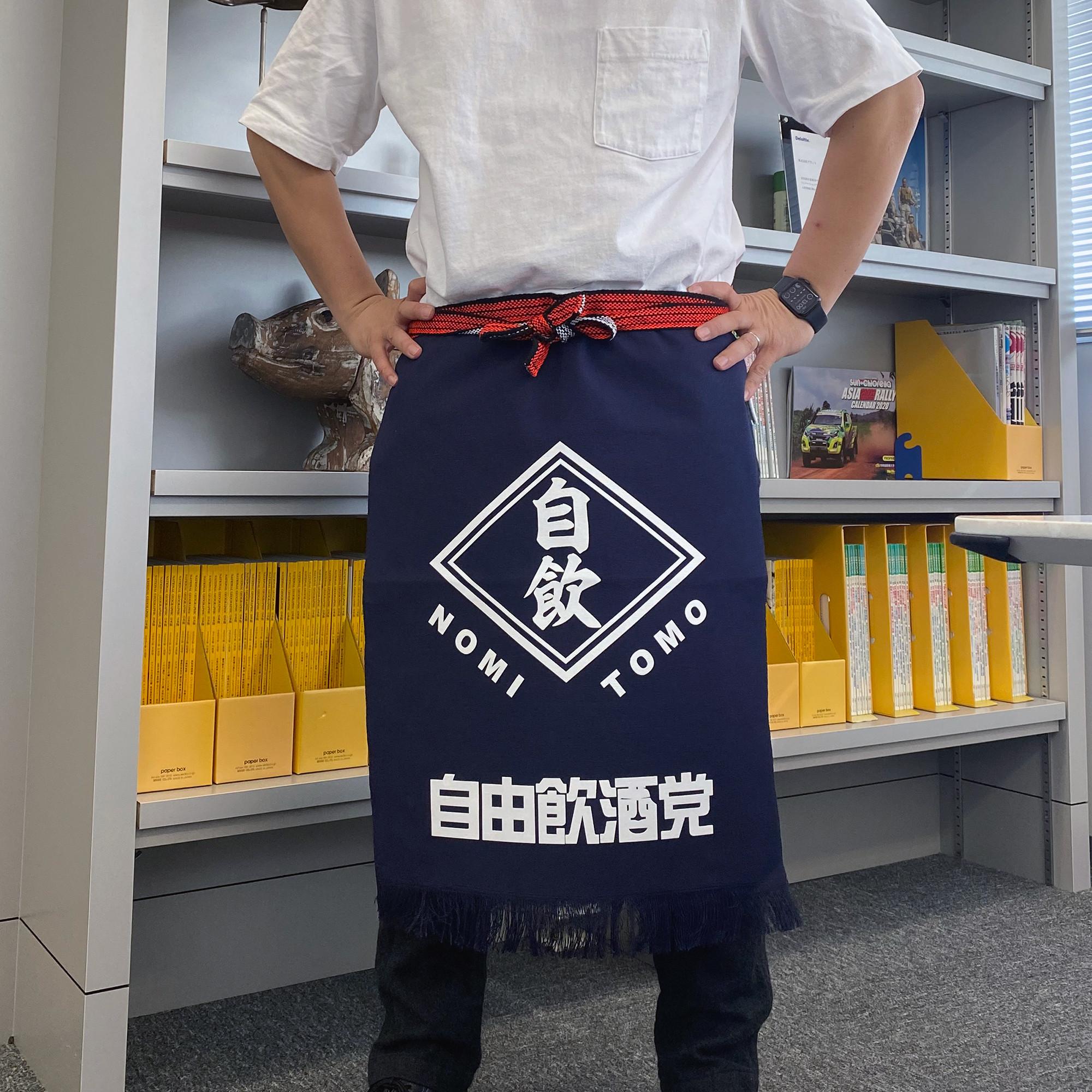 【自由飲酒党 酒屋の前掛け】