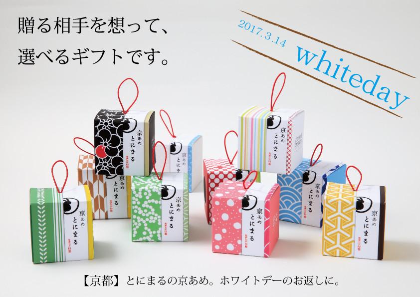 とにまる 2017年ホワイトデーのお返しは京あめを