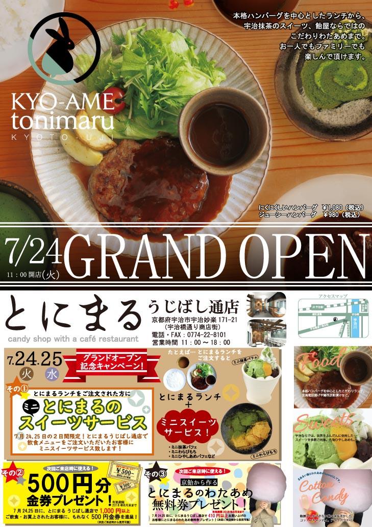 とにまる うじばし通店  candy shop with caf'e restaurant